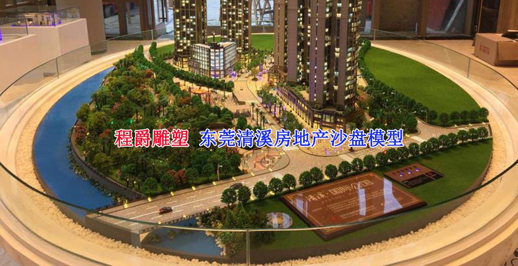 东莞清溪房地产楼盘沙盘模型